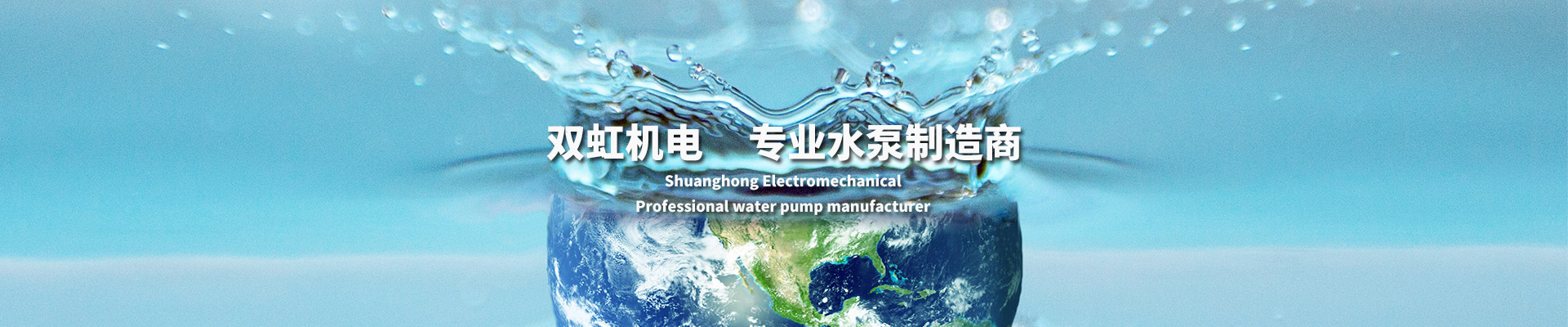 污水泵厂家